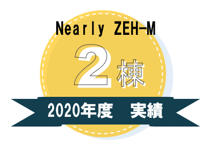 ZEHデベロッパー(普及実積2020).png